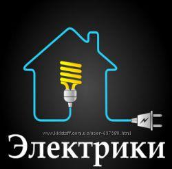 Электрик, электромонтажные. ремонтные работы