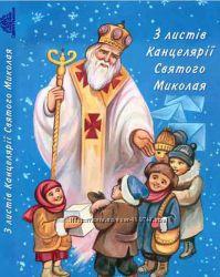 Письмо от Святого Николая. Лист від Святого Миколая. Укрпошта безкоштовно