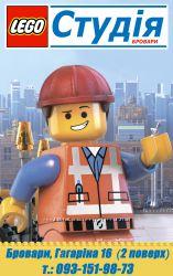 Legoобучение для детей в Броварах  Легостудия в Броварах приглашает всех