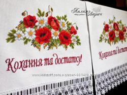 Свадебные рушники полевые цветы универсальный, ручная вышивка