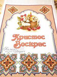 Вышитый рушник к Пасхе Пасхальный кулич пасхальные, сувенирные салфетки