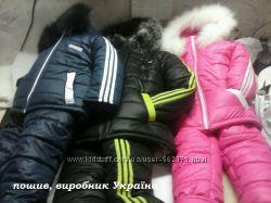 Костюми, курточки зима для дітей