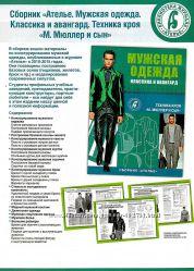 Сборник Ателье Классика и авангард. Конструирование и моделирование
