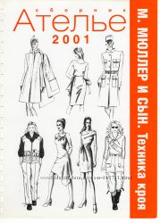 Сборник Ателье - 2001