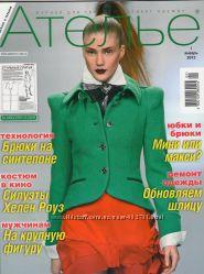 Журнал Ателье - для тех кто шьет