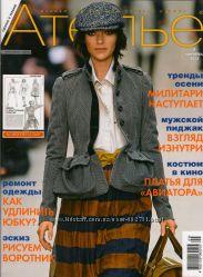 журнал  Ателье  за 2012 год