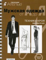 Сборник Мужская одежда от А до Я -конструирование, моделирование