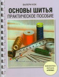 Книга Основы шитья. Практическое пособие