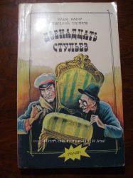 Книга Двенадцать стульев Ильф и Петров