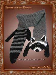 Вязаный шарф енот