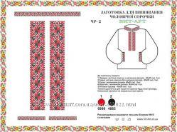 Схеми для вишивання під замовлення