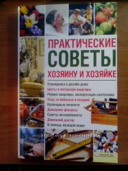 Практические Советы Ю. Ф. Подольский