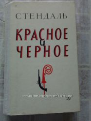 Продам книгу Стендаль Красное и черное