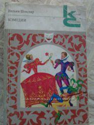 Продам книгу Вильям Шекспир Комедии