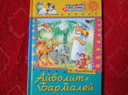 Книги для детей песенки из мультфильмов, добрые сказки К. Чуковского