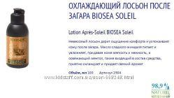 Натуральный  охлаждающий лосьон после загара Biosea Soleil Биоси