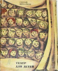 Михалков - Тетр для детей. букинистическое издание. много страниц