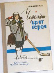 две книги-Черемыш - брат героя ,  Велика битва біля малого ставу , детское