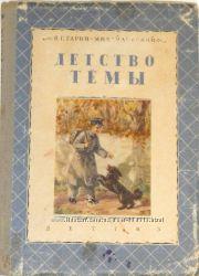 Детство Тёмы.  Гарин-Михайловский. Раритетная книга, твёрдый переплёт, обыч