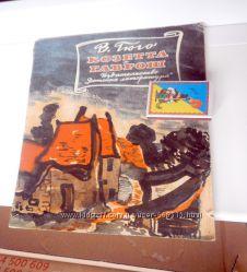 В. Гюго - две книги в одной Козетта . и Гаврош  - мягкий переплёт  64 с