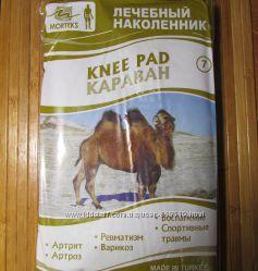 Наколенники лечебные из верблюжьей шерсти