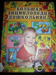 Продам Большую энциклопедию дошкольника
