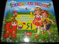 Продам новую детскую книгу-трафарет Сказочная азбука
