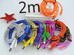 Качественный USB micro usb кабель 2 метра