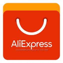 Бесплатный посредник на ALIEXPRESS, Нет комисии