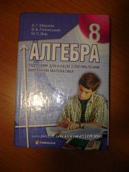 Алгебра. Мерзляк А. Г. 8 клас Збірники задач і конт. робіт з алгебри і геом