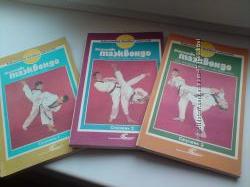 книги боевые исскуства таэквондо