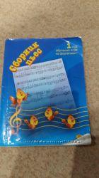 Сборник пьес 1 год обучения игре на фортепиано