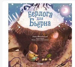 Книга Берлога для Бьёрна Clever