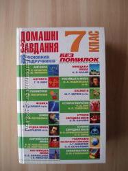 Домашні завдання без помилок, 7 клас, 16 основних підручників.
