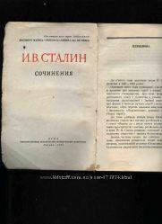 Сталин И. В. Сочинения. Том 5. 1947 год.