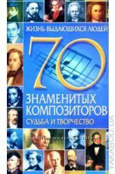 70 знаменитых композиторов. Судьба и творчество
