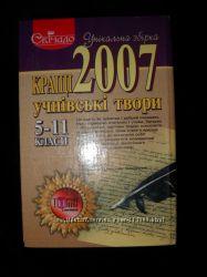 Збірка кращих учнівських творів ГДЗ шпоргалка