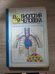 Учебник Биология человека , 8-9 класс