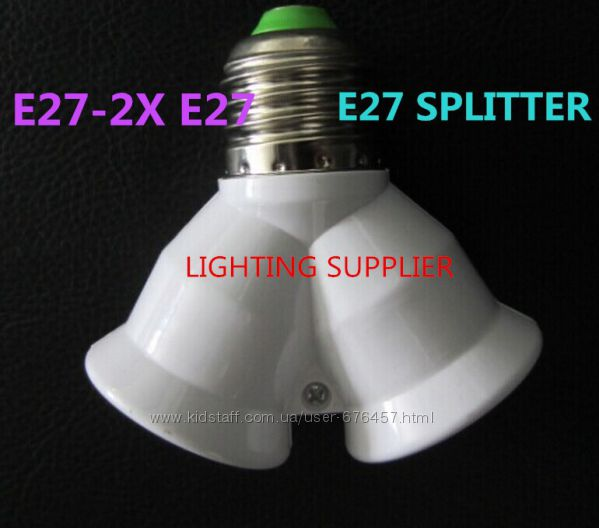 Адаптер переходник цоколя с E27 на 2 E27, LED Е27