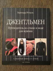 Великолепные подарочные книги для мужчин. Оригинальный неповторимый подарок