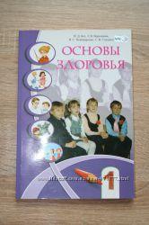 Учебник Основы здоровья 1 класс