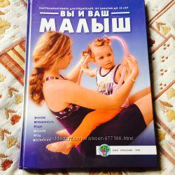 Книга вы и ваш малыш