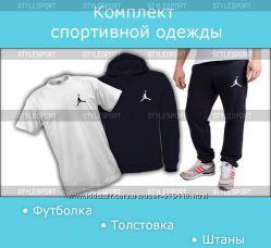 Комплект спортивной одежды. 3 в 1. Разные бренды
