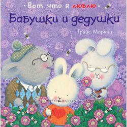 Добрая серия книг про зайчиков Про все, что я люблю