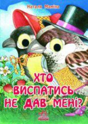 Книги для малышей от издательства Ранок