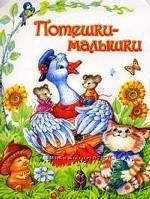 Сказки, стихи, песенки для детей и многое другое по низким ценам