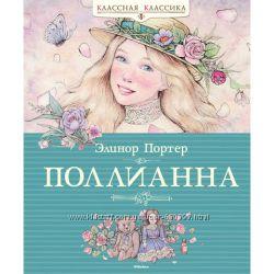 Серия книг Классная классика от издательства Махаон
