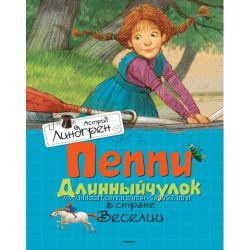 Книги Астрид Линдгрен для Ваших детей