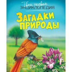 Твоя первая энциклопедия от издательства Махаон