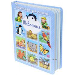 Энциклопедии для малышей Красивое оформление